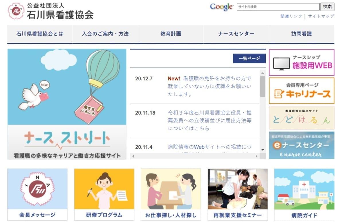 石川県看護協会ナースセンターで転職先を見つける方法を徹底解説