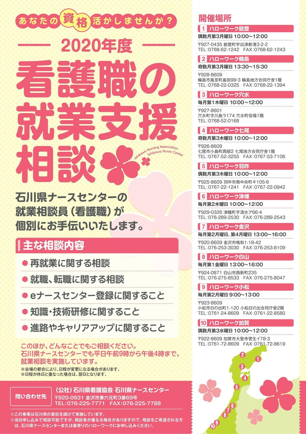 石川県看護協会ナースセンターの看護師向けの無料就業支援相談