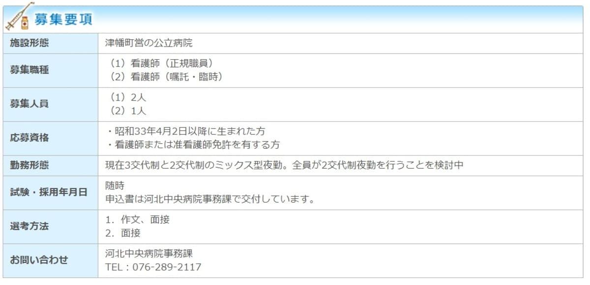 【石川県の看護師転職求人】河北中央病院の求人情報