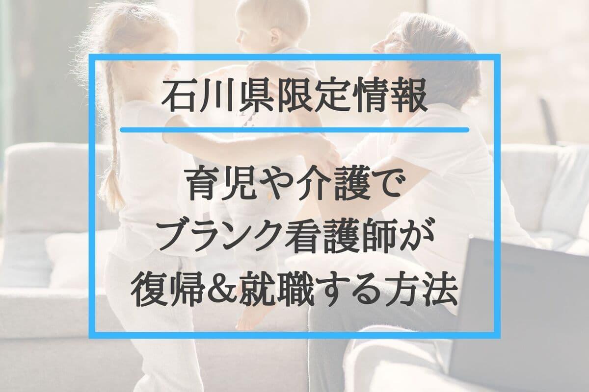 【石川県】育児や介護でブランクがある看護師の復帰におすすめな病院や求人情報