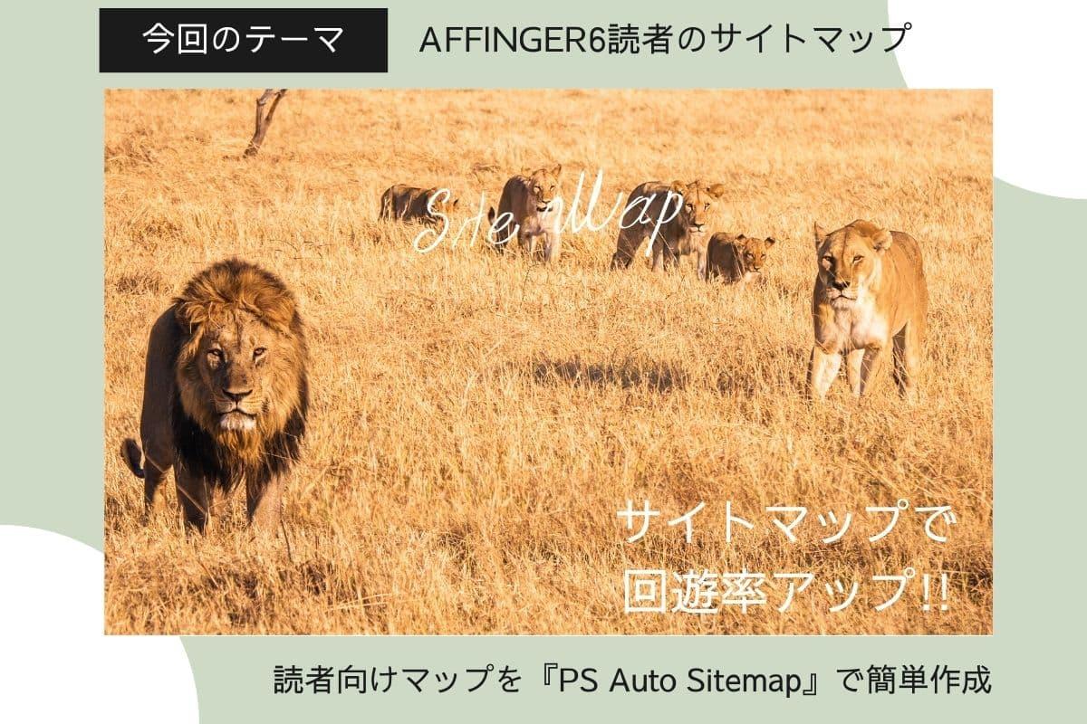 【AFFINGER5&6】読者向けのサイトマップ(HTMLサイトマップ)の作り方【PS Auto Sitemapで簡単】