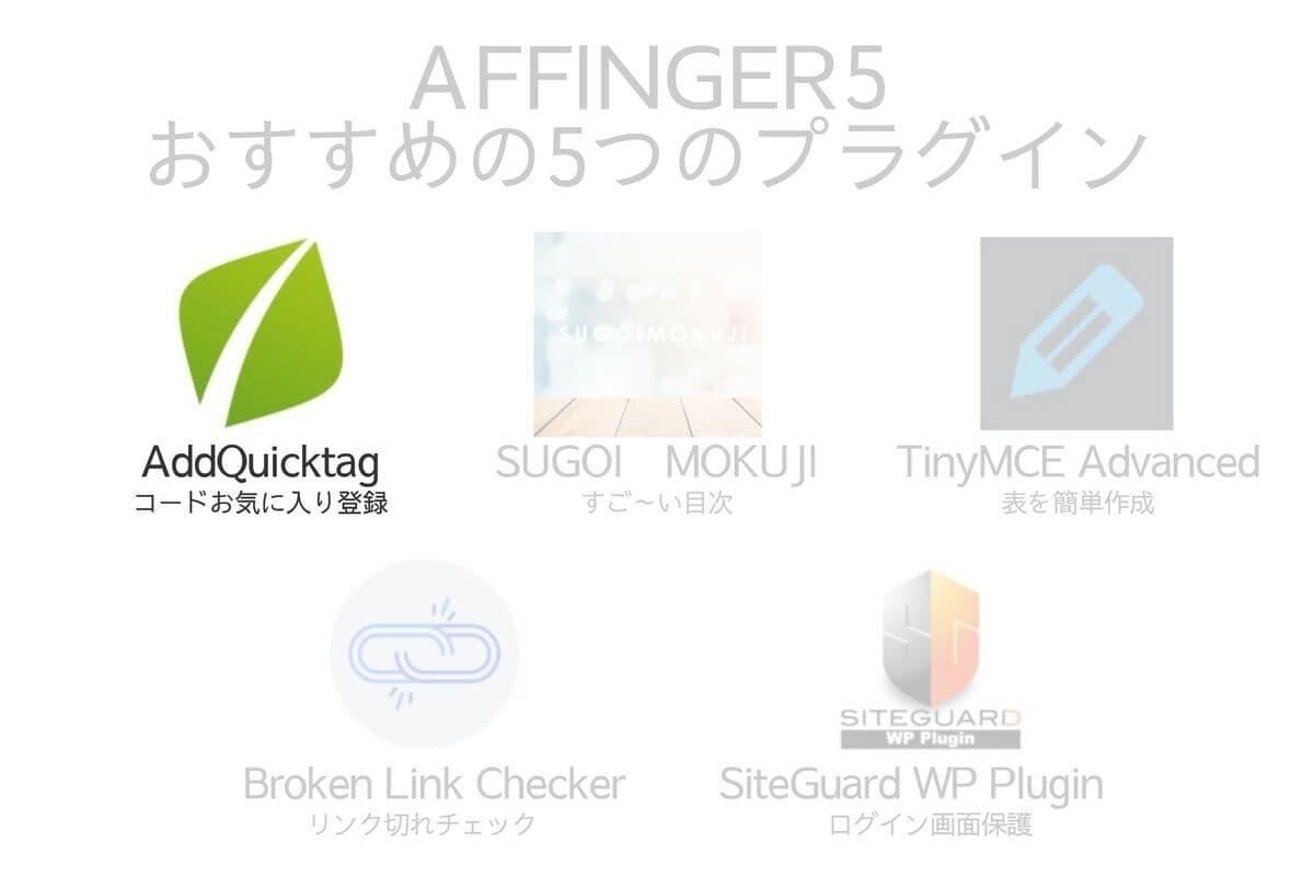 AFFINGER5やAFFINGER6におすすめのプラグインAddQuicktag