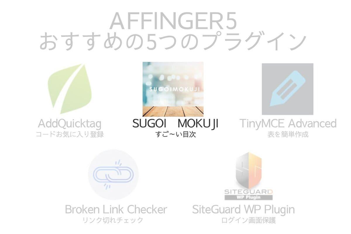 AFFINGER5やAFFINGER6におすすめのプラグインSUGOIMOKUJI(すごいもくじ)PRO