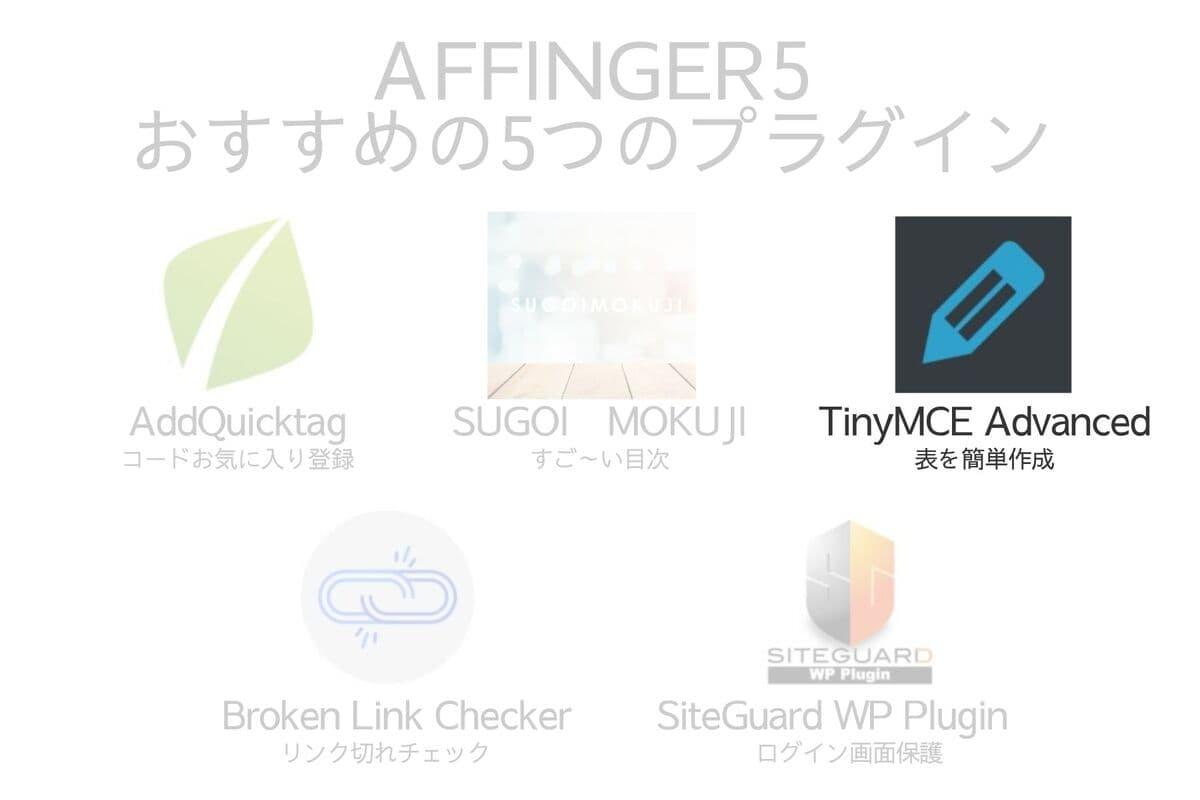 AFFINGER5やAFFINGER6におすすめのプラグインTinyMCE Advanced