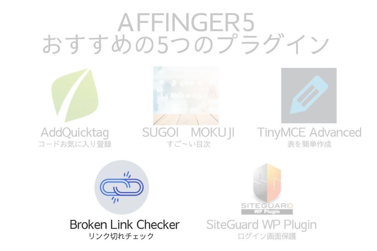 AFFINGER5やAFFINGER6におすすめのプラグインBroken Link Checker