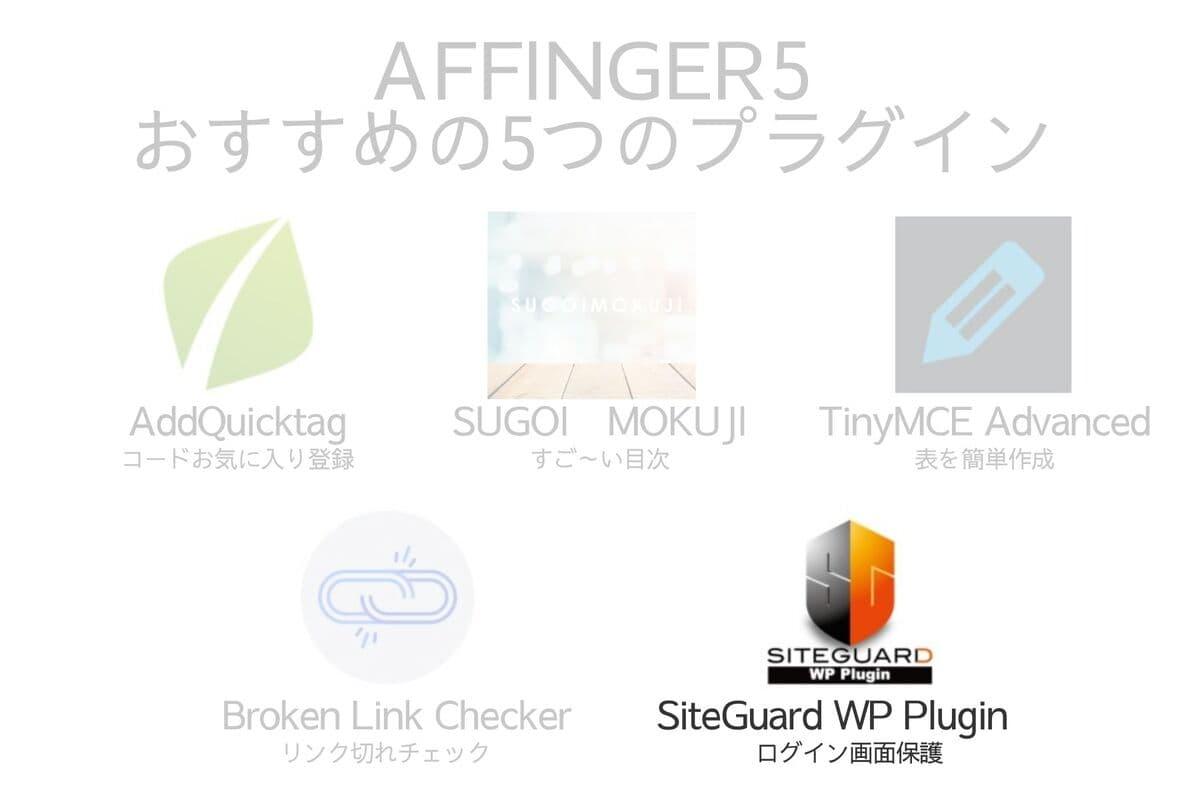 AFFINGER5やAFFINGER6におすすめのプラグインSiteGuard WP Plugin