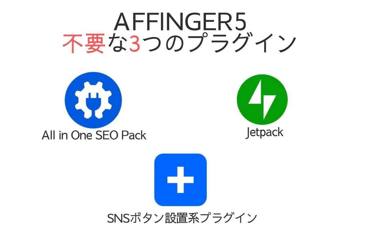 AFFINGER5に不要&おすすめしないプラグインは下の3つ