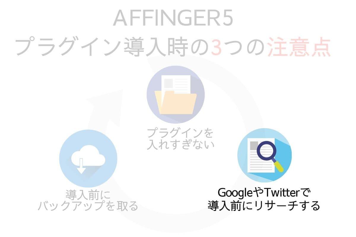 導入前にリサーチをする【AFFINGER5にプラグインを導入する時の注意点】