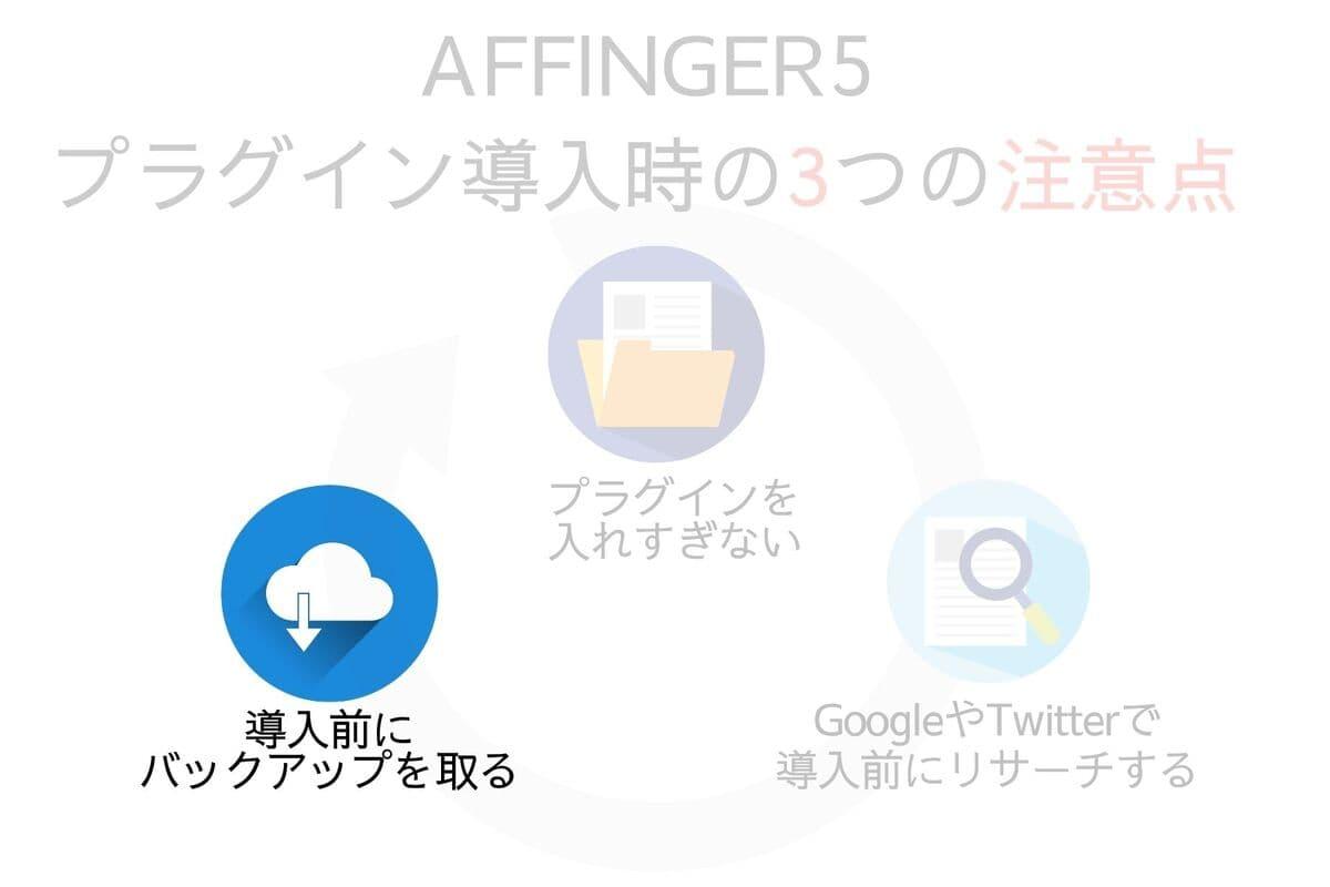 プラグイン導入前にはバックアップを必ず取る【AFFINGER5にプラグインを導入する時の注意点】