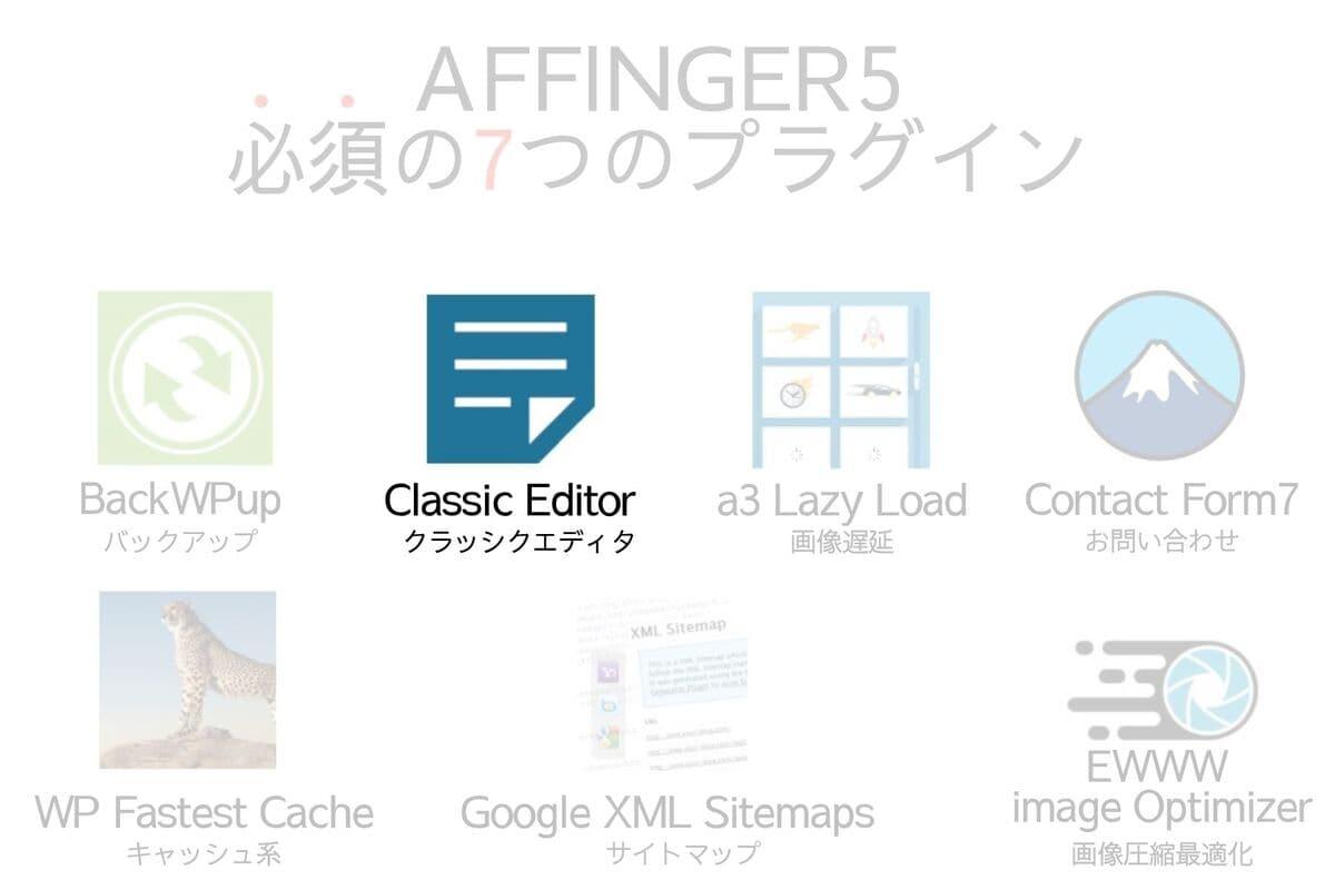 AFFINGER5に必須のプラグインのClassic Editor