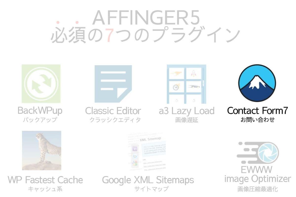 AFFINGER5に必須のプラグインのContact Form7