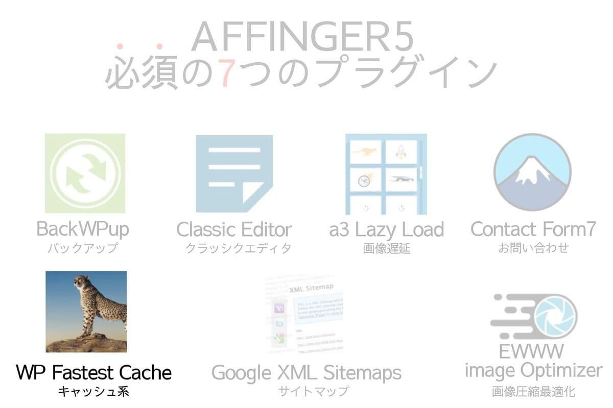 AFFINGER5に必須のプラグインのWP Fastest Cache