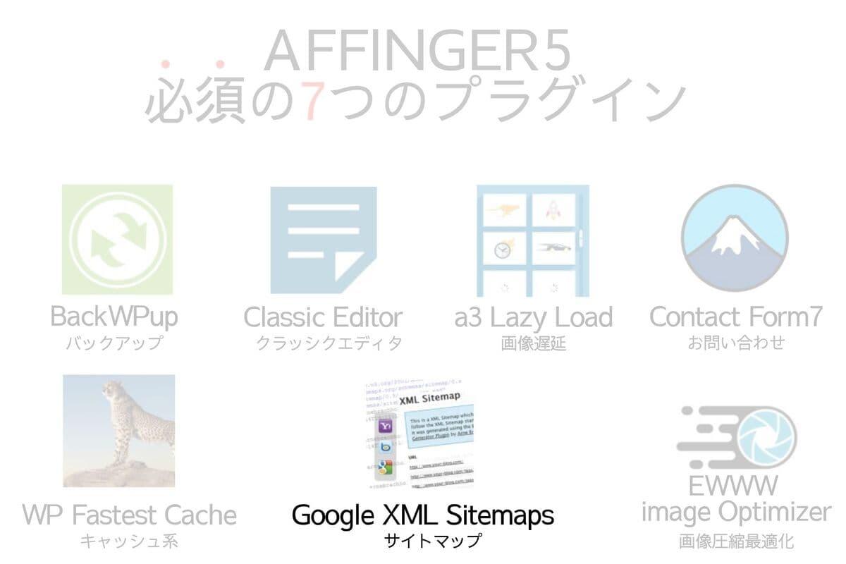 AFFINGER5に必須のプラグインのGoogle XML Sitemaps