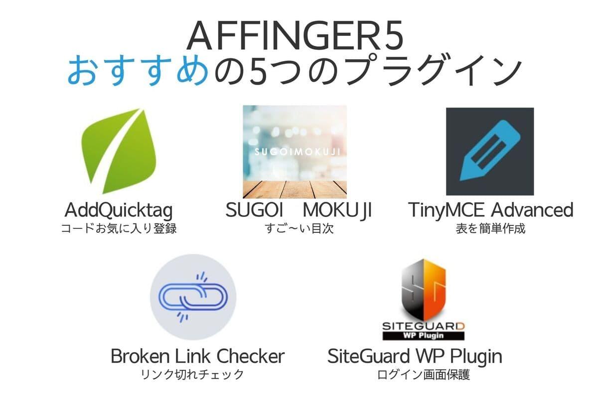 AFFINGER5におすすめのプラグインは5つ