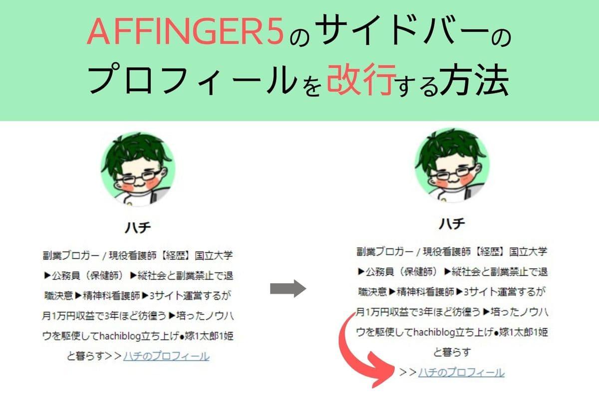 【3分解決】AFFINGER5のサイドバープロフィールを改行する方法【アフィンガー5】