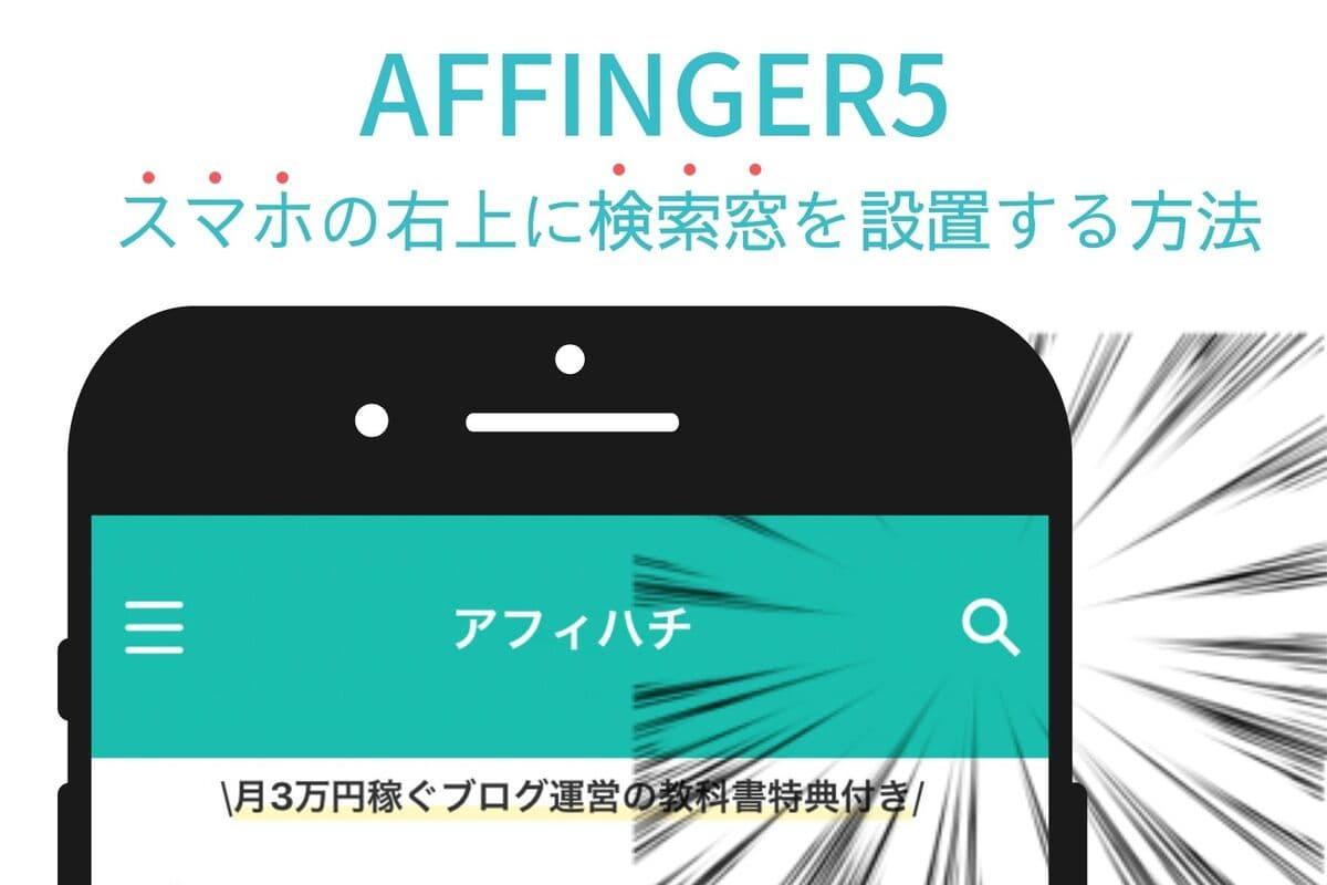 【AFFINGER5】ヘッダー右上にスマホ用スライド検索アイコン(検索窓)を設置する方法