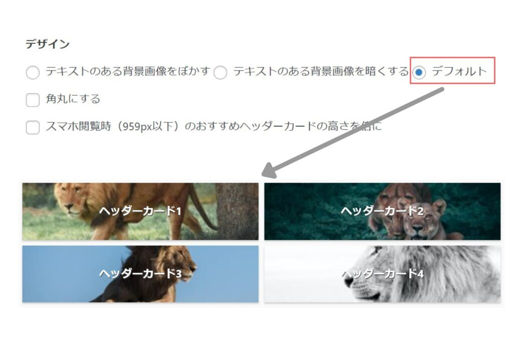 AFFINGER6(アフィンガー6)ヘッダーカード画像をデフォルト設定にする方法