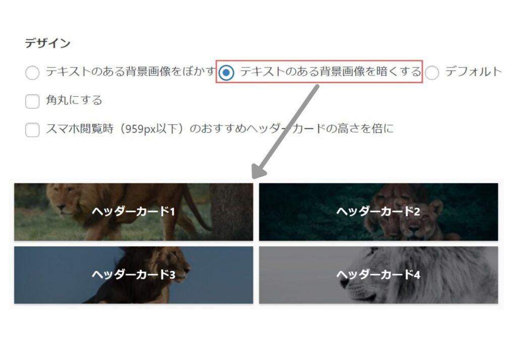 AFFINGER6(アフィンガー6)ヘッダーカード画像を『テキストのある背景画像を暗くする』に設定する方法