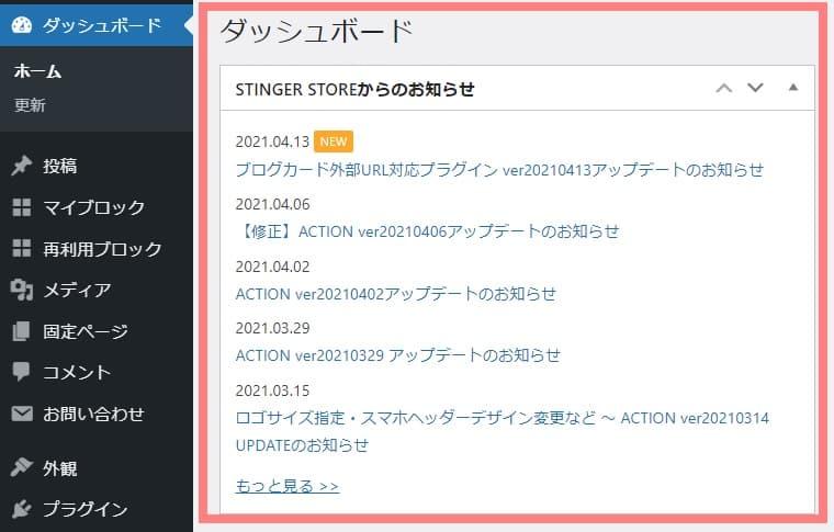 AFFINGER6(アフィンガー6)はアップデート情報がWordPressのダッシュボードから確認できる仕様になった
