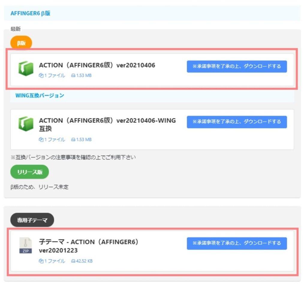 購入ユーザー限定ページでのAFFINGER6(アフィンガー6)のダウンロード方法