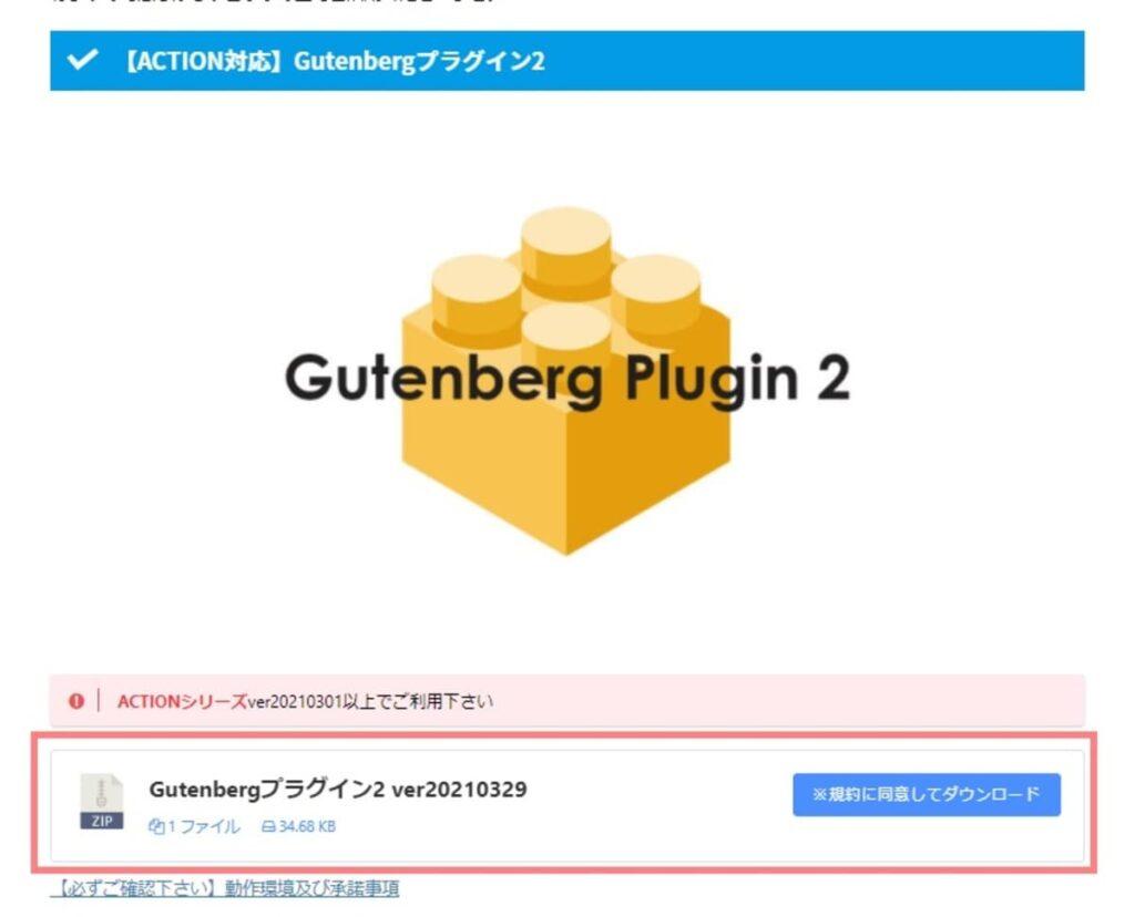 購入ユーザー限定ページでのAFFINGER6(アフィンガー6)専用プラグインGutenbergプラグイン2のダウンロード方法