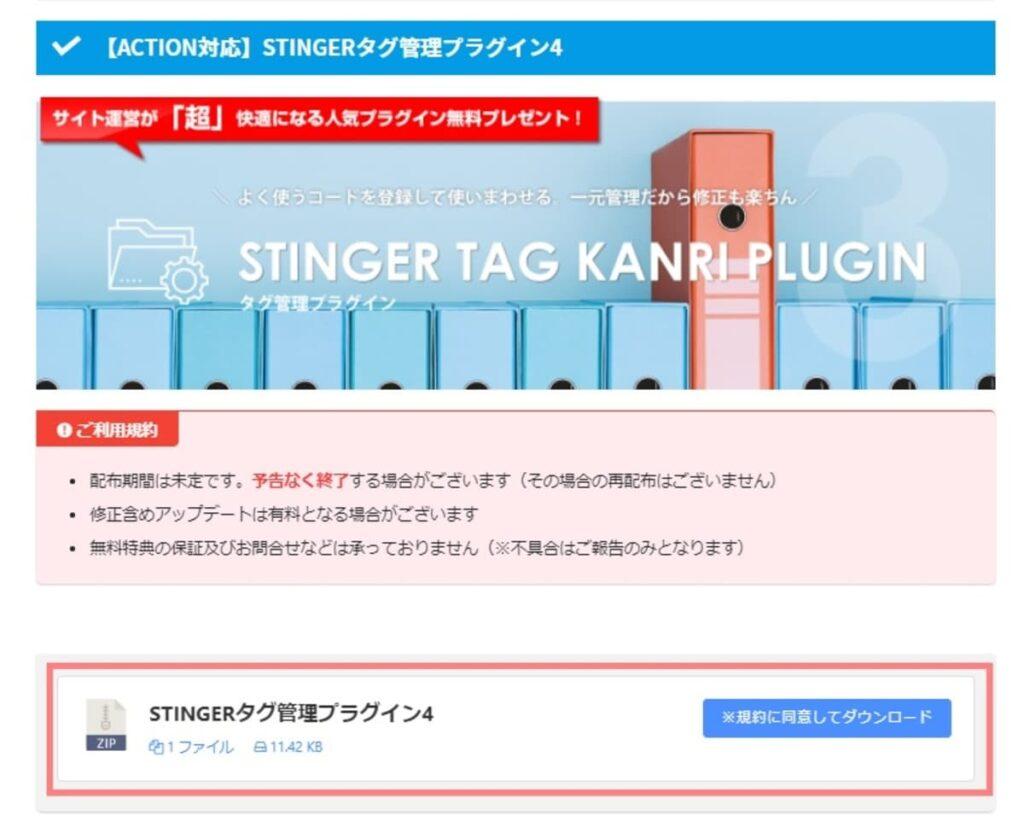 購入ユーザー限定ページでのAFFINGER6専用プラグイン『STINGERタグ管理プラグイン4』のダウンロード方法