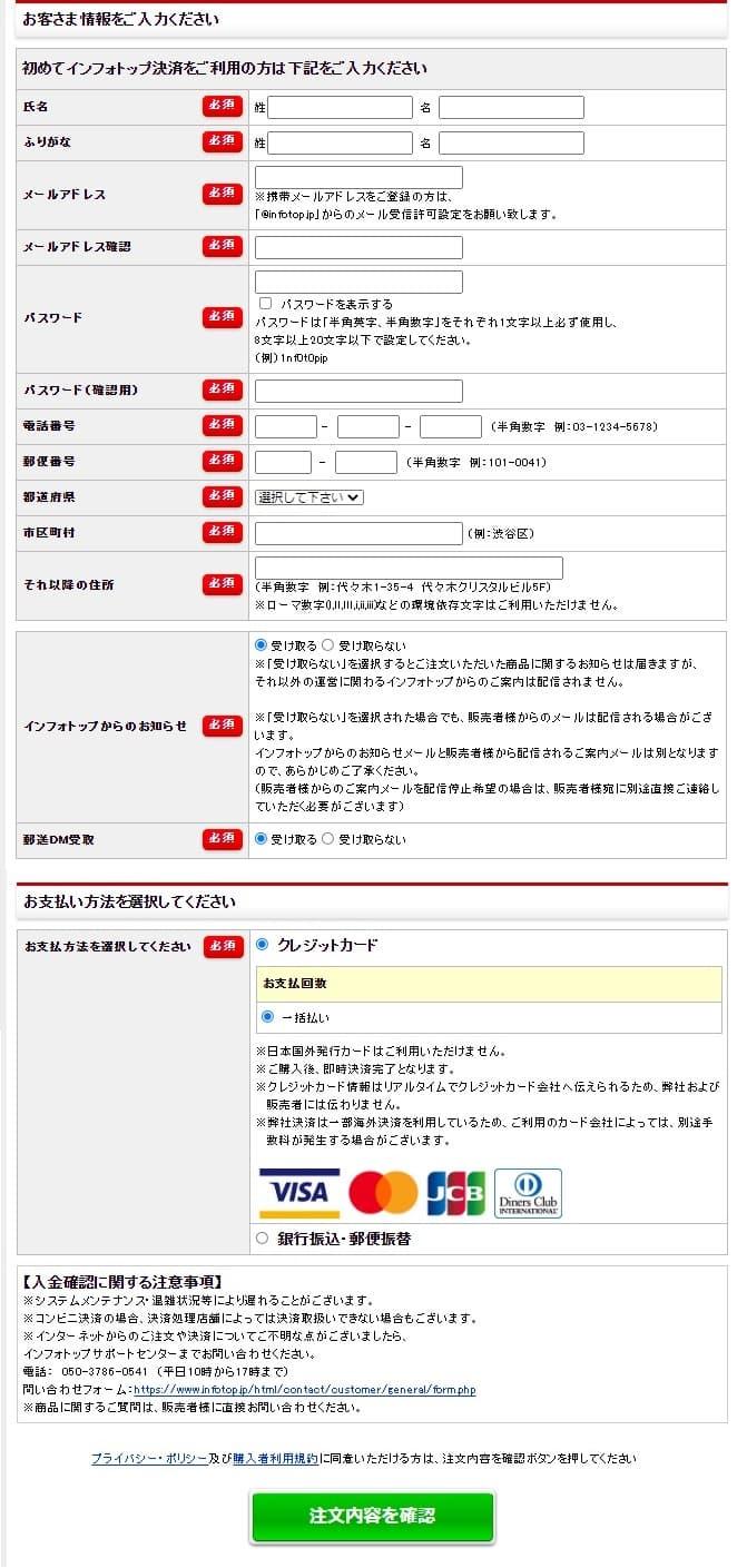 AFFINGER5(アフィンガー5)の購入方法:初めてインフォトップを利用する場合は個人情報を入力する