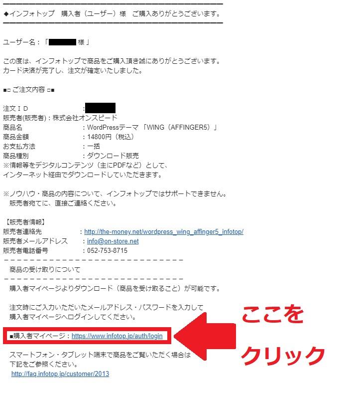 インフォトップに登録するとメールが届くのでAFFINGER5(アフィンガー5)をダウンロードページへアクセス