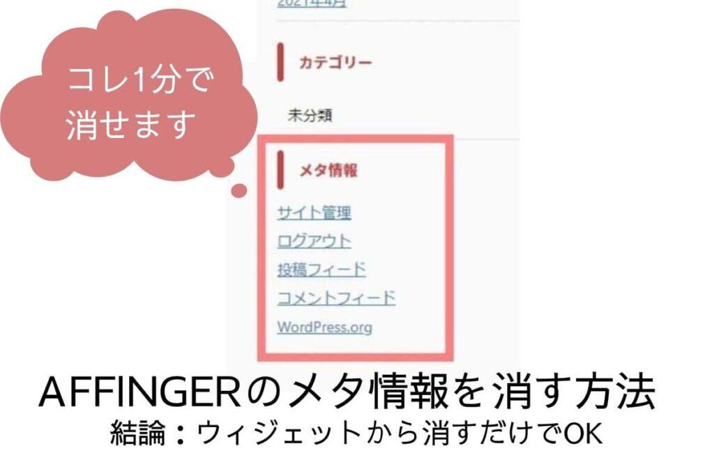 AFFINGER6のメタ情報を消す方法