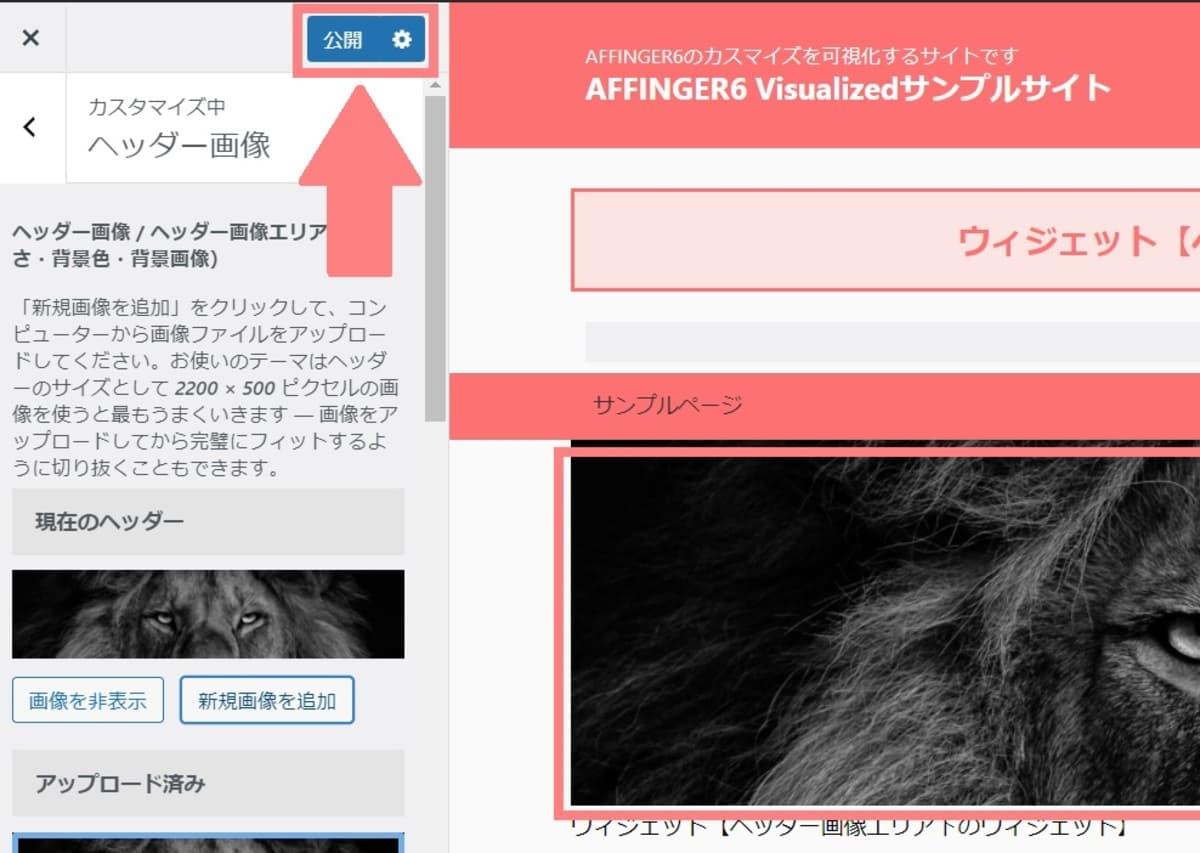 AFFINGER6に画像が反映されたらカスタマイズの公開を押してヘッダー画像の設置は完了です。