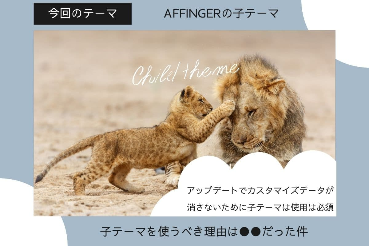 【初心者必見】AFFINGER6(アフィンガー6)で子テーマを使う必要があるたった1つの理由
