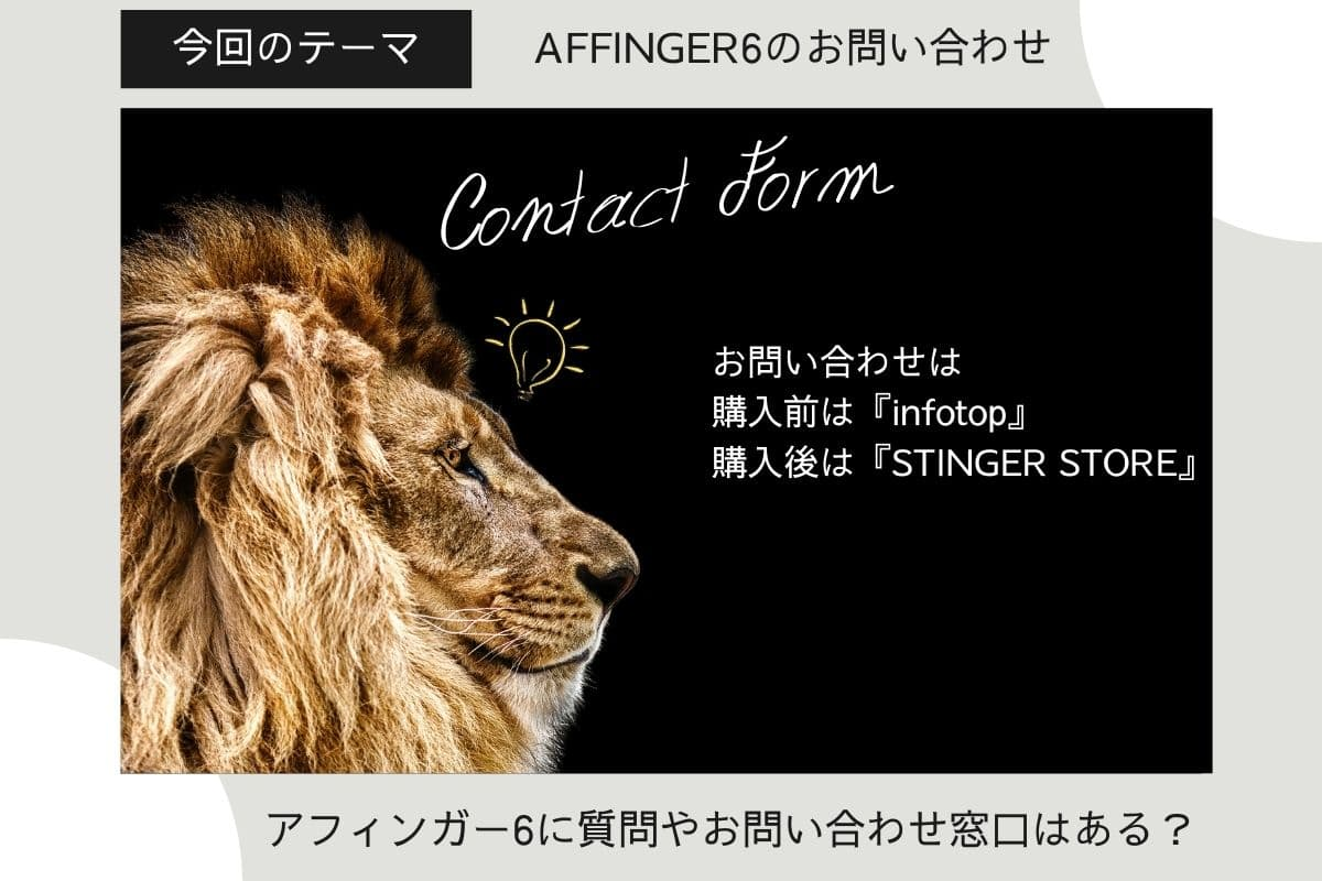 AFFINGER6(アフィンガー6)は質問や相談するお問合わせ窓口はある?疑問やデザインの悩み解決方法