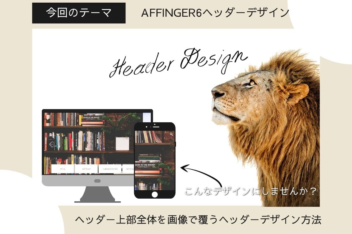 AFFINGER6(アフィンガー6)でヘッダー画像を全体に大きく表示する方法【ヘッダーを無色透明にする方法】