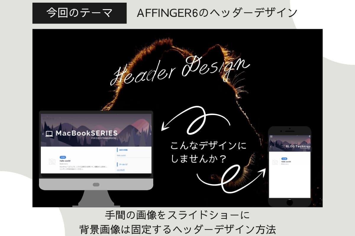 AFFINGER6(アフィンガー6)ヘッダー画像を手前と背景画像で別々に設定してスライドショーにする方法