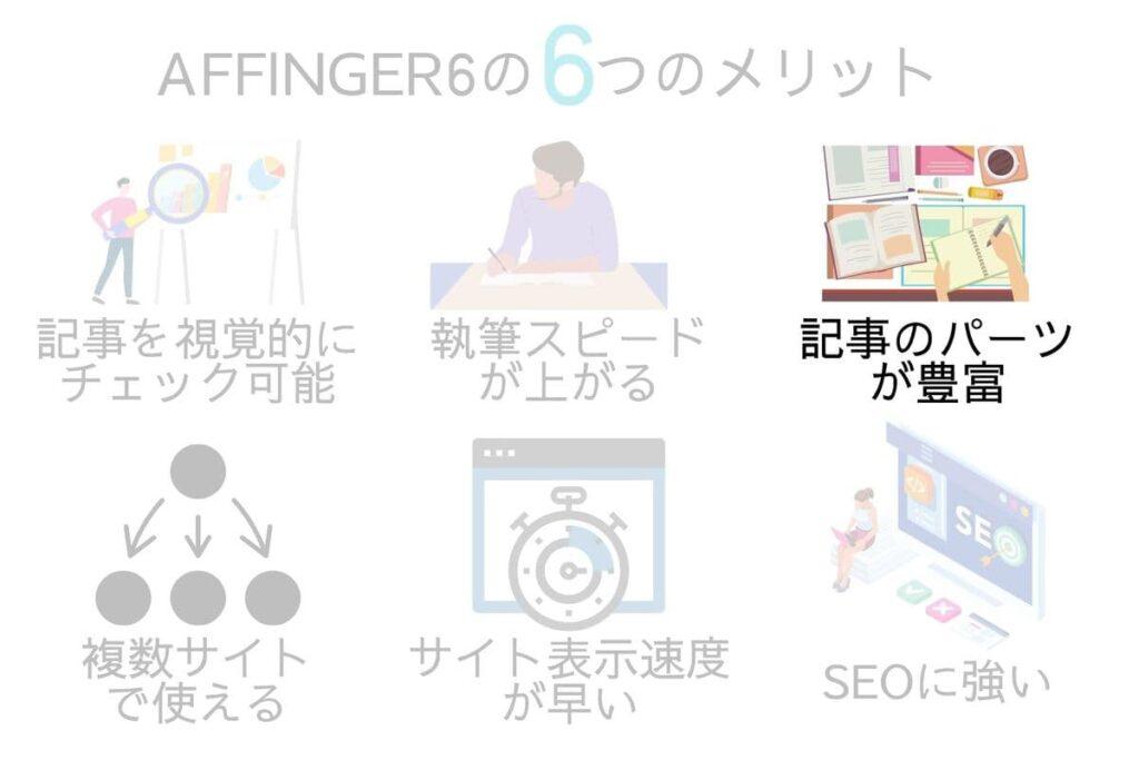 AFFINGER6(アフィンガー6)のメリット3つ目は記事のパーツが多くてライティングが楽しいこと
