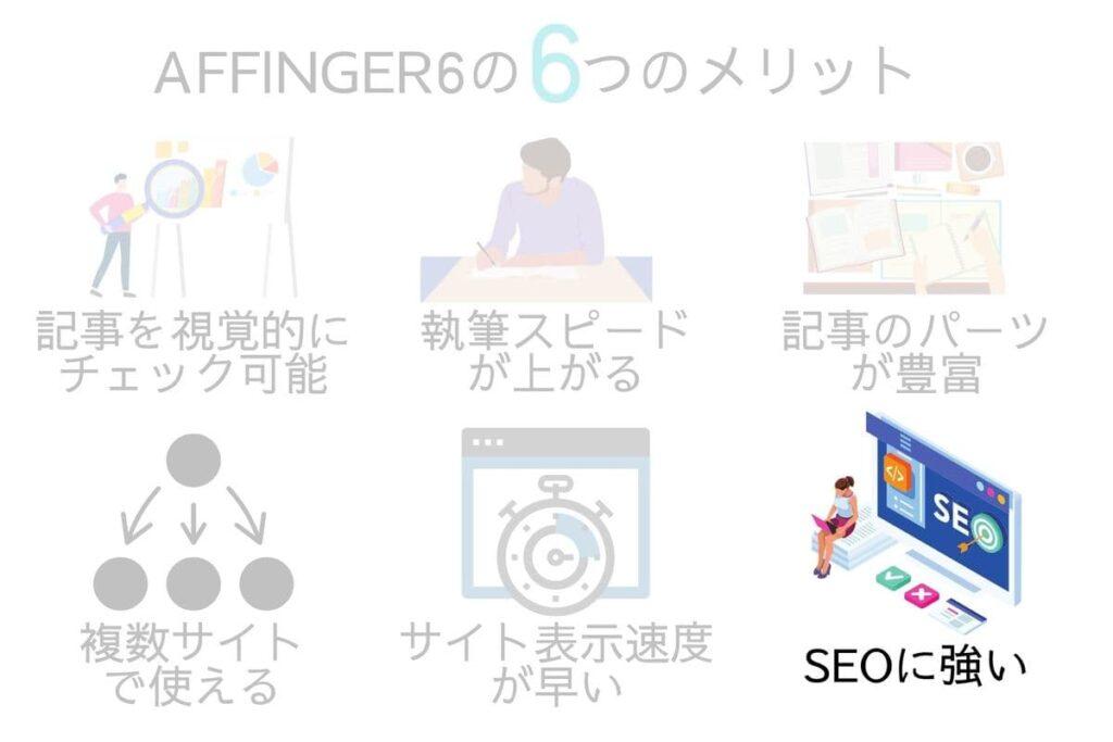AFFINGER6(アフィンガー6)のメリット6つ目はSEOに強いこと