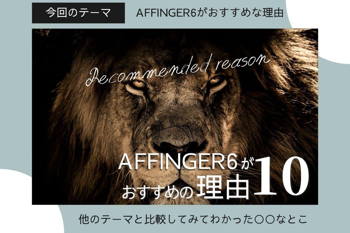 WordPress有料テーマでAFFINGER6(アフィンガー6)がおすすめな10の理由