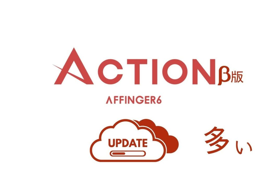 AFFINGER6(アフィンガー6)はβ版(ベータ版)でアップデートが多い
