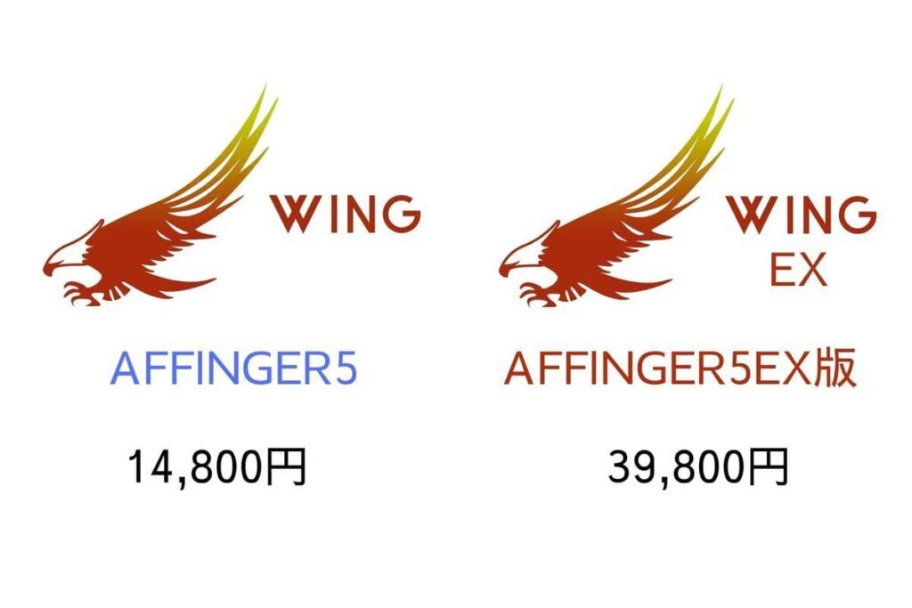 AFFINGER5の販売種類は通常版とEX版の2種類