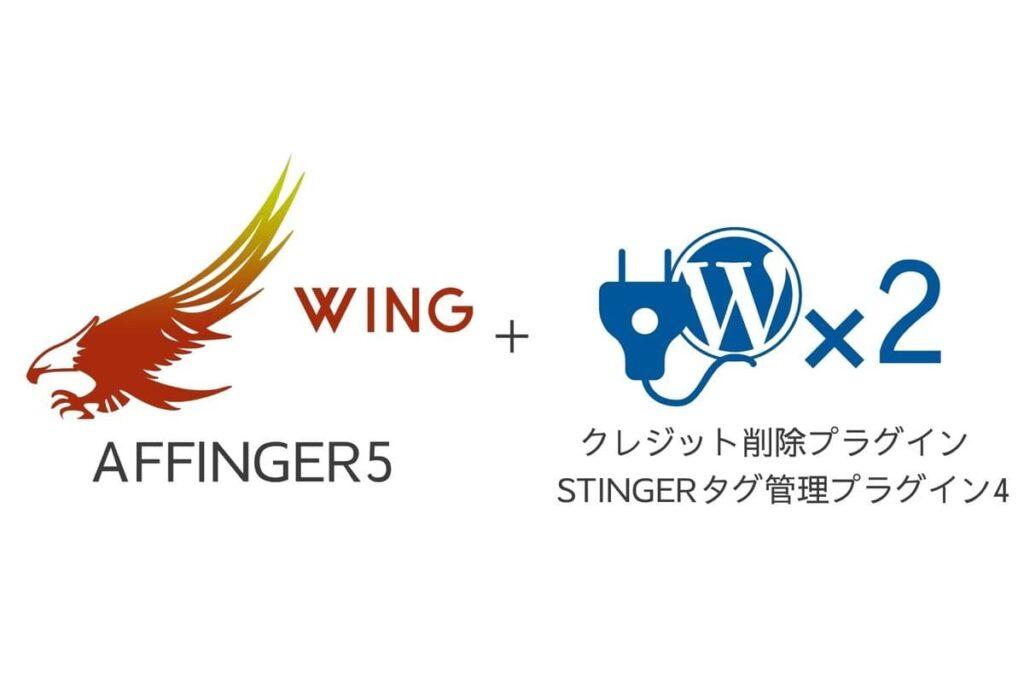 AFFINGER5(WING)通常版+2つのプラグイン