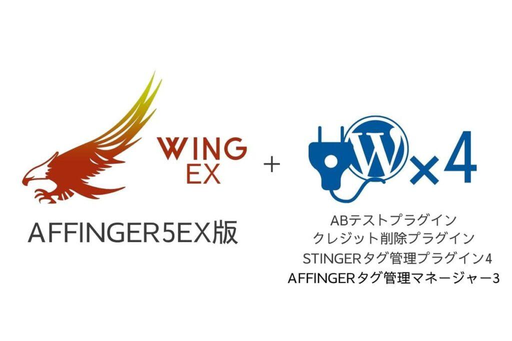 AFFINGER5(WING)EX版+3つのプラグイン(AFFINGER PACK3)
