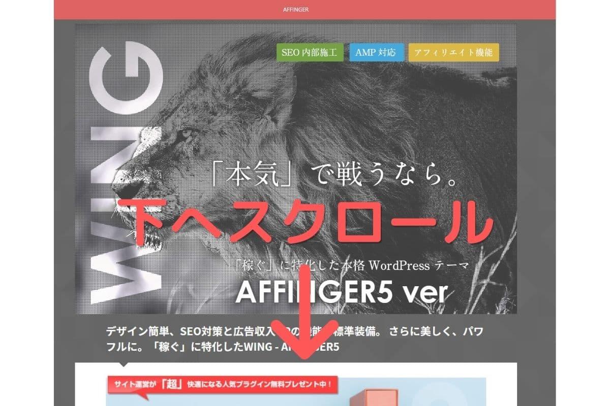 AFFINGER5(アフィンガー5)の購入は下へスクロール