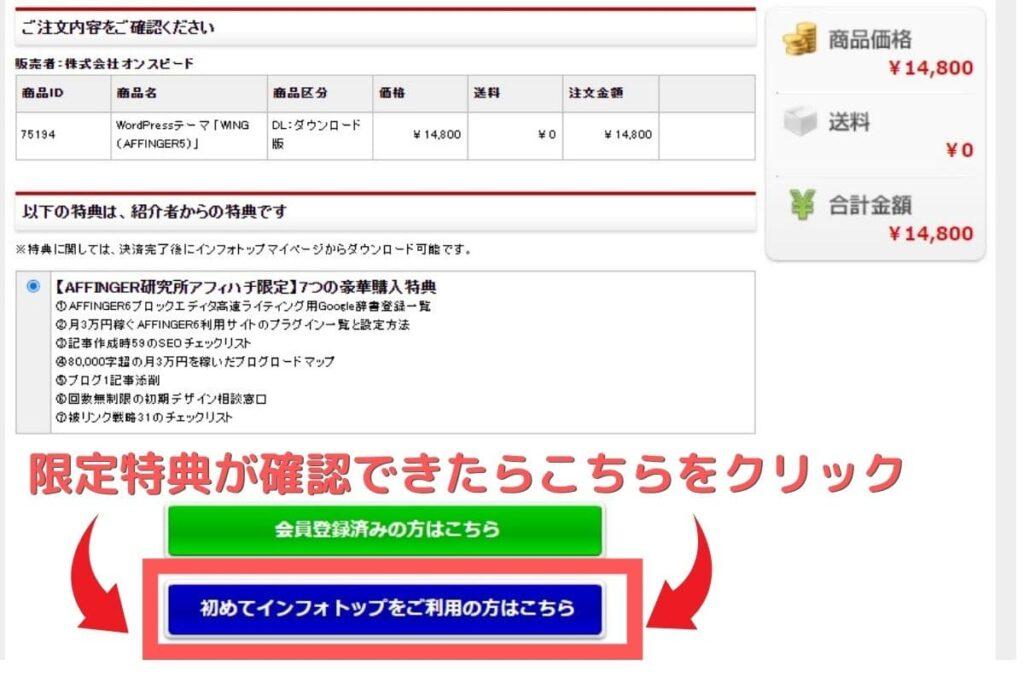 AFFINGER5(アフィンガー5)の購入方法:インフォトップでの買い物が初めての場合はお客様情報を登録しましょう