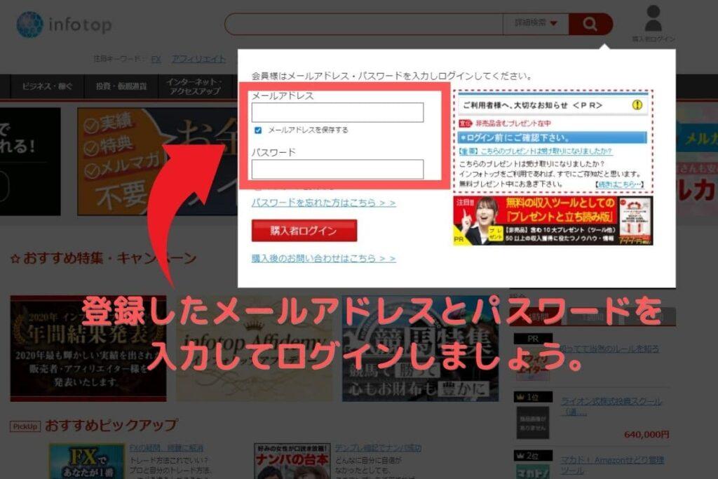 AFFINGER5(アフィンガー5)をダウンロードするためにインフォトップ購入者マイページへログインする