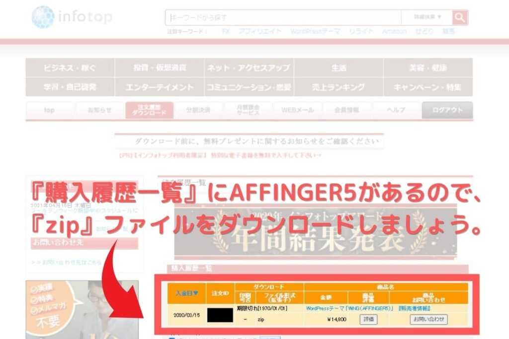 『購入履歴一覧』のAFFINGER5(アフィンガー5)zipファイルをダウンロード