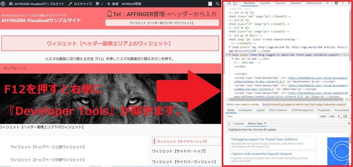 パソコン画面からスマホ画面表示を確認する方法はDeveloper Toolsを開くこと