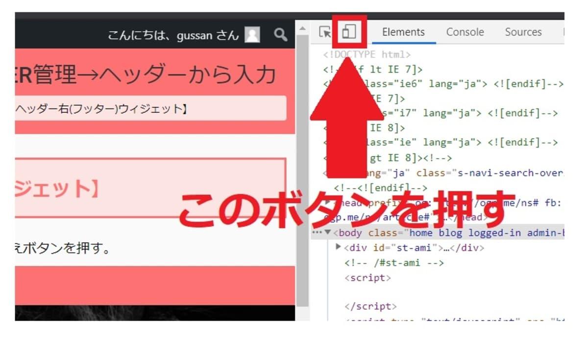 Developer Toolsでスマホ画面とパソコン画面を切り替えるボタンを押せば簡単にスマホ画面を見れる