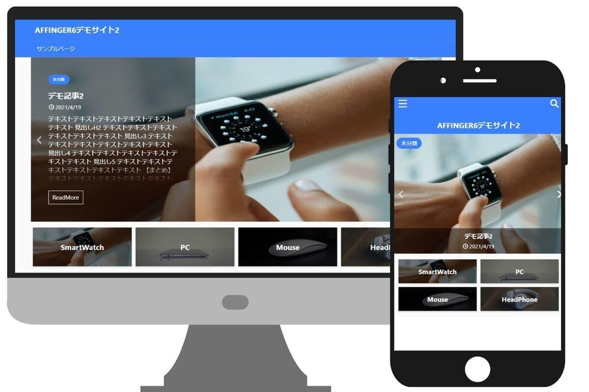 AFFINGER6を使って『ヘッダー画像の代わりに記事スライドショーを表示』したサイトデザイン