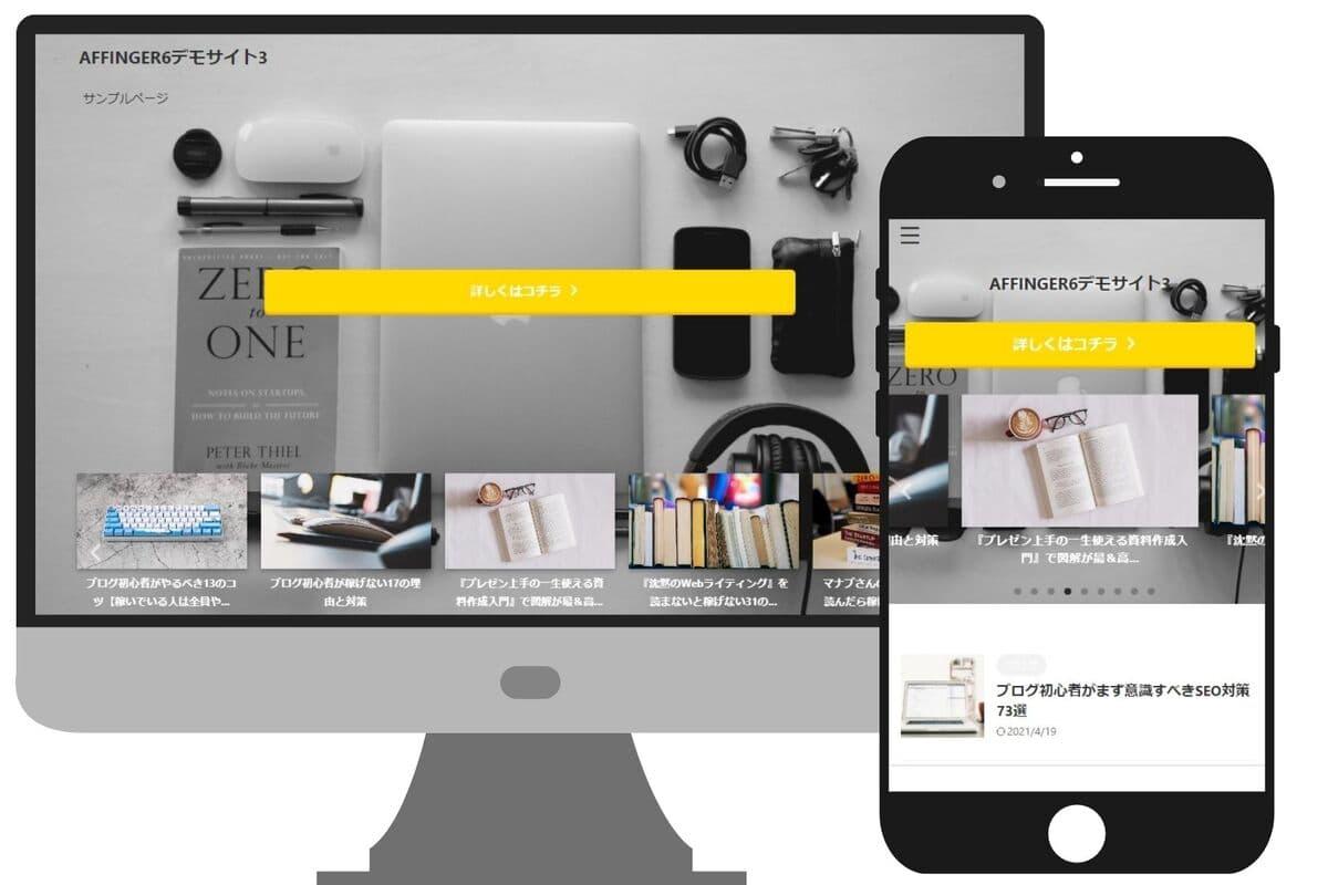AFFINGER6を使って『ヘッダー画像と記事スライドショーを併用表示』したサイトデザイン