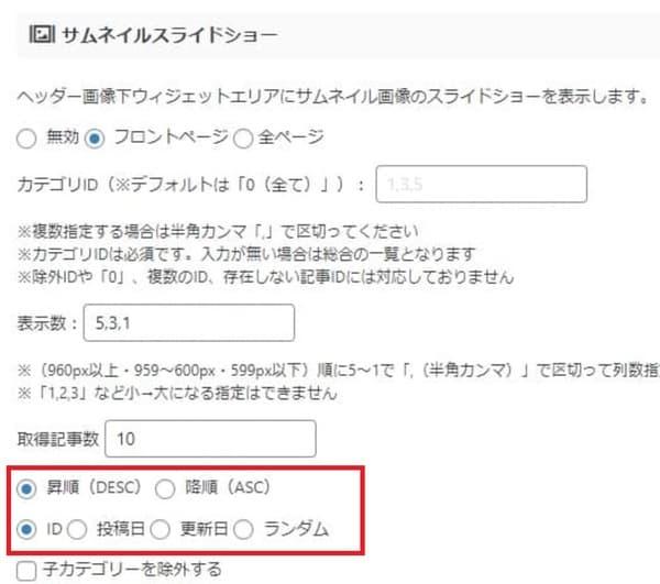 AFFINGER6(アフィンガー6)のサムネイルスライドショーの昇順・降順(ID、投稿日、更新日、ランダム)